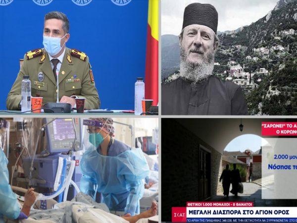 """Avertisment fără precedent: """"Nimeni nu scapă de infectare (covid-19), fără imunitate"""". Se întâmplă deja în Grecia"""